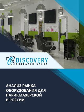 Анализ рынка оборудования для парикмахерской в России