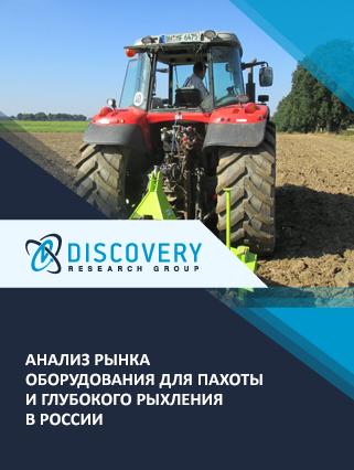 Маркетинговое исследование - Анализ рынка оборудования для пахоты и глубокого рыхления в России