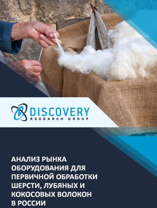 Маркетинговое исследование - Анализ рынка оборудования для первичной обработки шерсти, лубяных и кокосовых волокон в России