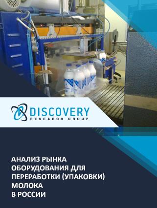 Маркетинговое исследование - Анализ рынка оборудования для переработки (упаковки) молока в России