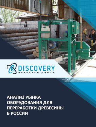Маркетинговое исследование - Анализ рынка оборудования для переработки древесины в России