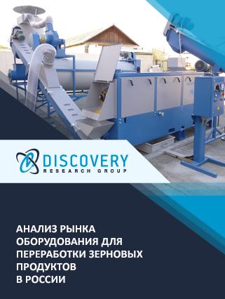 Анализ рынка оборудования для переработки зерновых продуктов в России