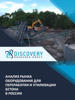 Маркетинговое исследование - Анализ рынка оборудования для переработки и утилизации бетона в России
