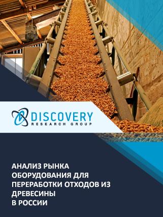 Маркетинговое исследование - Анализ рынка оборудования для переработки отходов из древесины в России