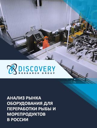 Маркетинговое исследование - Анализ рынка оборудования для переработки рыбы и морепродуктов в России