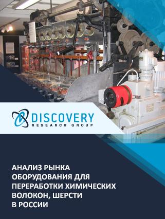 Анализ рынка оборудования для переработки химических волокон, шерсти в России