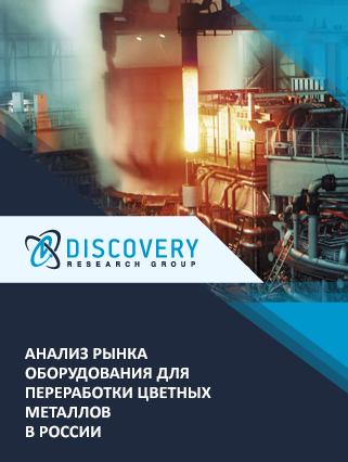 Маркетинговое исследование - Анализ рынка оборудования для переработки цветных металлов в России