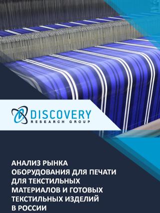 Маркетинговое исследование - Анализ рынка оборудования для печати для текстильных материалов и готовых текстильных изделий в России