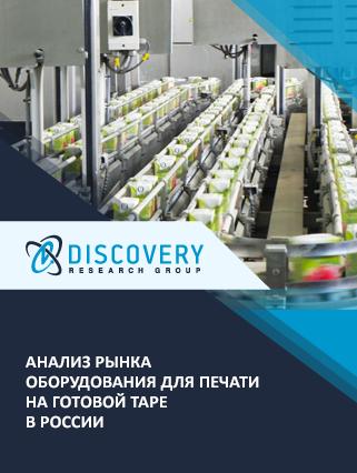 Маркетинговое исследование - Анализ рынка оборудования для печати на готовой таре в России