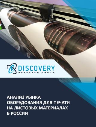 Маркетинговое исследование - Анализ рынка оборудования для печати на листовых материалах в России