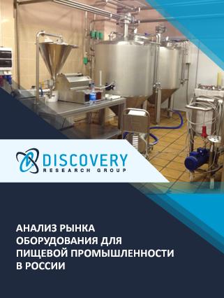 Маркетинговое исследование - Анализ рынка оборудования для пищевой промышленности в России