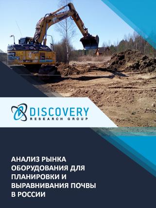 Маркетинговое исследование - Анализ рынка оборудования для планировки и выравнивания почвы в России