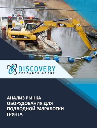 Маркетинговое исследование - Анализ рынка оборудования для подводной разработки грунта в России