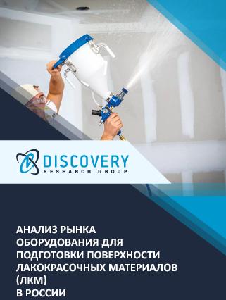 Маркетинговое исследование - Анализ рынка оборудования для подготовки поверхности лакокрасочных материалов (ЛКМ) в России