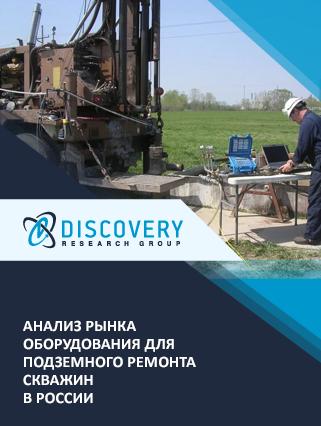 Анализ рынка оборудования для подземного ремонта скважин в России