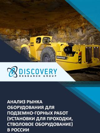 Маркетинговое исследование - Анализ рынка оборудования для подземно-горных работ (установки для проходки, стволовое оборудование) в России