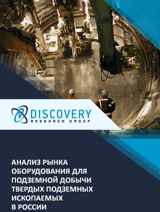 Маркетинговое исследование - Анализ рынка оборудования для подземной добычи твердых подземных ископаемых в России