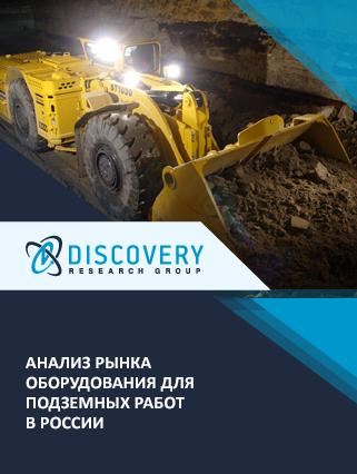 Маркетинговое исследование - Анализ рынка оборудования для подземных работ в России