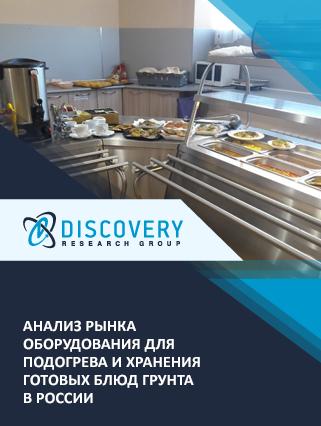 Анализ рынка оборудования для подогрева и хранения готовых блюд в России