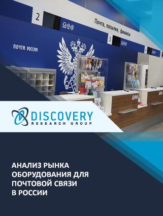Маркетинговое исследование - Анализ рынка оборудования для почтовой связи в России