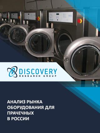 Маркетинговое исследование - Анализ рынка оборудования для прачечных в России