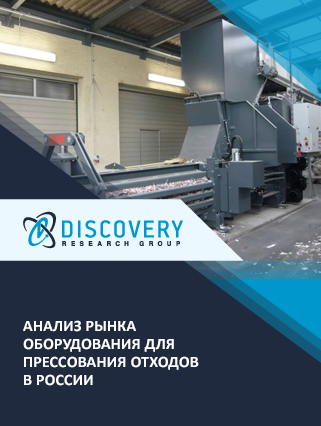 Маркетинговое исследование - Анализ рынка оборудования для прессования отходов в России