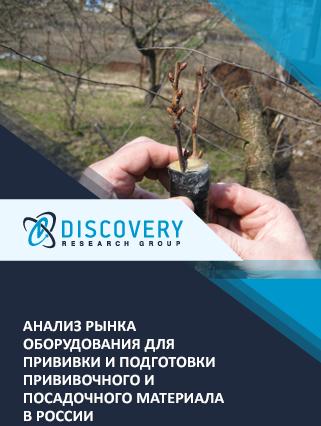 Анализ рынка оборудования для прививки и подготовки прививочного и посадочного материала в России