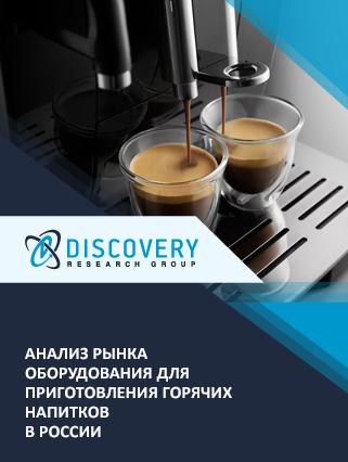 Анализ рынка оборудования для приготовления горячих напитков в России