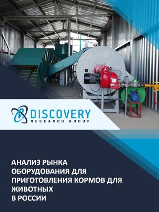 Маркетинговое исследование - Анализ рынка оборудования для приготовления кормов для животных в России