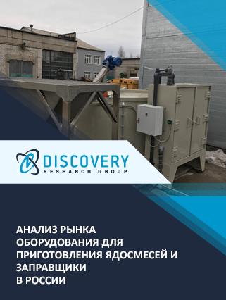 Маркетинговое исследование - Анализ рынка оборудования для приготовления ядосмесей и заправщики в России