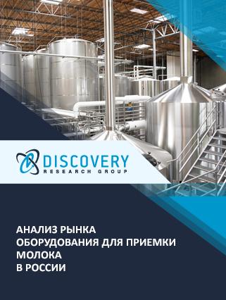 Маркетинговое исследование - Анализ рынка оборудования для приемки молока в России
