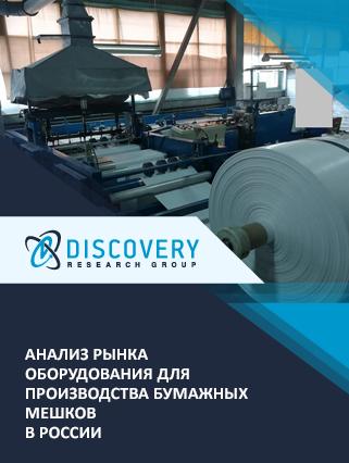 Маркетинговое исследование - Анализ рынка оборудования для производства бумажных мешков в России
