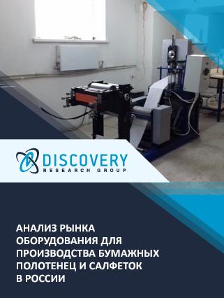 Маркетинговое исследование - Анализ рынка оборудования для производства бумажных полотенец и салфеток в России