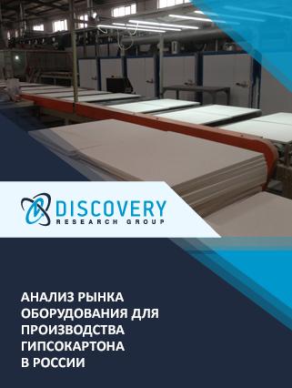 Анализ рынка оборудования для производства гипсокартона в России