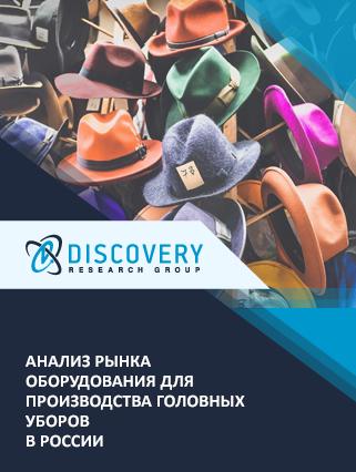 Маркетинговое исследование - Анализ рынка оборудования для производства головных уборов в России