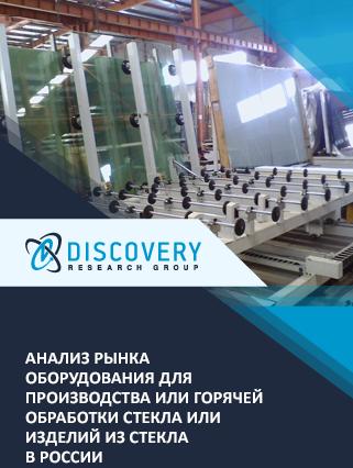 Маркетинговое исследование - Анализ рынка оборудования для производства или горячей обработки стекла или изделий из стекла в России