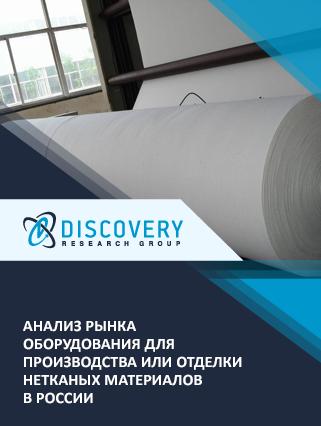 Маркетинговое исследование - Анализ рынка оборудования для производства или отделки нетканых материалов в России