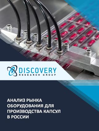 Маркетинговое исследование - Анализ рынка оборудования для производства капсул в России