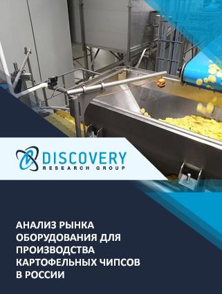 Маркетинговое исследование - Анализ рынка оборудования для производства картофельных чипсов в России