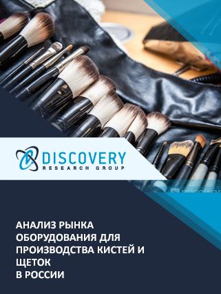Маркетинговое исследование - Анализ рынка оборудования для производства кистей и щеток в России