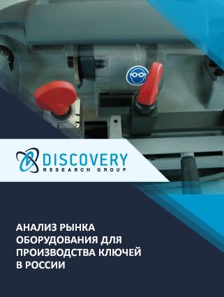Маркетинговое исследование - Анализ рынка оборудования для производства ключей в России