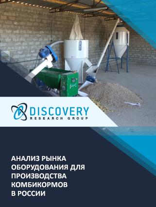 Маркетинговое исследование - Анализ рынка оборудования для производства комбикормов в России