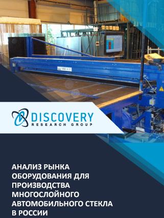 Анализ рынка оборудования для производства многослойного автомобильного стекла в России