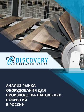 Маркетинговое исследование - Анализ рынка оборудования для производства напольных покрытий в России
