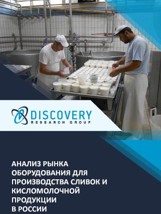 Маркетинговое исследование - Анализ рынка оборудования для производства сливок и кисломолочной продукции в России