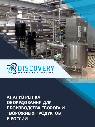 Маркетинговое исследование - Анализ рынка оборудования для производства творога и творожных продуктов в России