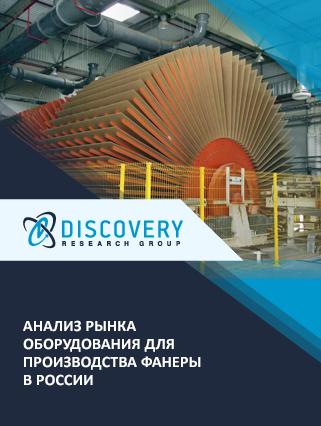 Маркетинговое исследование - Анализ рынка оборудования для производства фанеры в России