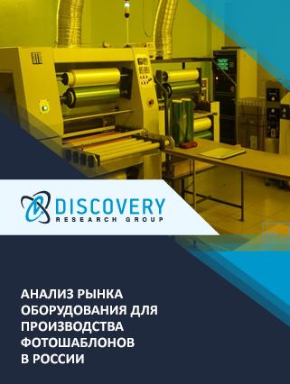 Маркетинговое исследование - Анализ рынка оборудования для производства фотошаблонов в России