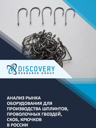 Анализ рынка оборудования для производства шплинтов, проволочных гвоздей, скоб, крючков в России