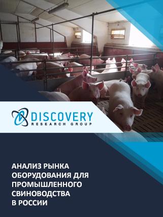 Маркетинговое исследование - Анализ рынка оборудования для промышленного свиноводства в России